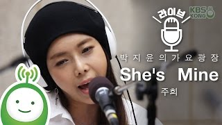 """주희(Joohee) """"She's Mine"""" [박지윤의 가요광장]"""