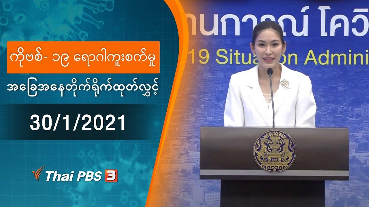 ကိုဗစ်-၁၉ ရောဂါကူးစက်မှုအခြေအနေကို သတင်းထုတ်ပြန်ခြင်း (30/01/2021)