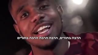 Ramz - Barking מתורגם HebSub