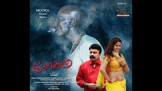 Mohanaa | Theeyai Megham Full Video Song | Power Star | Ashmitha | Naan Kadvul Rajendran | Moora width=