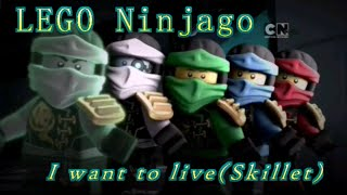 LEGO Ninjago-I Want To Live(Skillet)