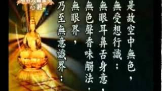般若波羅密多心經  Heart Sutra (中文唸誦)