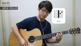 아이유, 오혁 사랑이잘 기타 커버 by 켄지