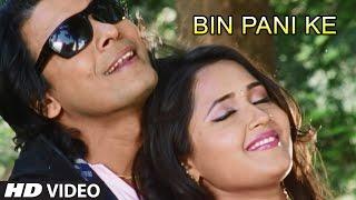 Bin Paani Ke [ New Bhojpuri Video ] Viraj Tadipaar - Feat. Viraj Bhatt width=