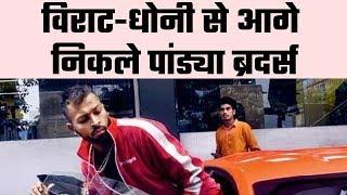 पांड्या ब्रदर्स : नये इरादे....नई सोच Pandya Brother`s Lamborghini Huracan will make you swoon