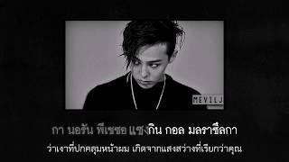 Tracklist Player iKON LG X Kill Me, Heal Me (FMV) ft Black Pink's Jisoo