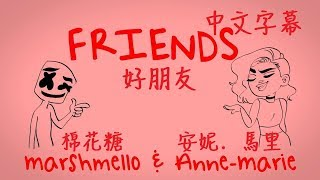 Marshmello 棉花糖 & Anne-Marie 安妮.馬里 - Friends 好朋友 (HD中文字幕)