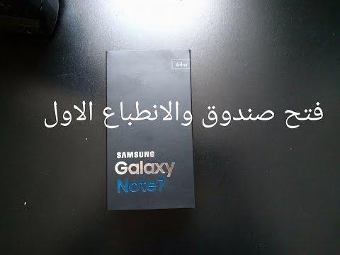 فتح صندوق هاتف نوت 7 والانطباع الاول | Samsung Galaxy Note7 Unboxing