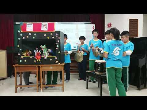 5年6班-三國 - YouTube
