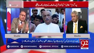 Why PPP withdraw support for Shehbaz Sharif as PM candidate ? | 16 August 2018 | 92NewsHD