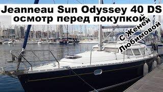 Осмотр яхты перед покупкой на примере Jeanneau Sun Odyssey 40 DS полный обзор
