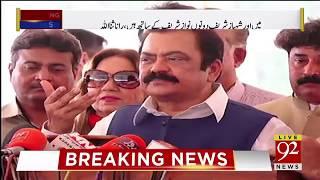 Rana Sanaullah's statement supporting Nawaz | 14 May 2018 | 92NewsHD