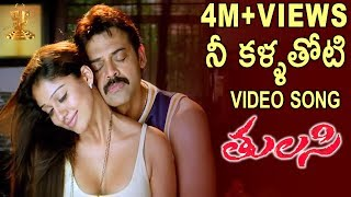 Nee Kallathoti Full Video Song | Tulasi Telugu Movie  | Venkatesh | Nayanthara | DSP
