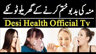 Mouth Bad Smell Hom Treatment Urdu/Hindi |Health Benefits |Health Education |Desi Health Official Tv