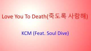 KCM ft Soul Dive  Love You To Death 죽도록 사랑해  King of Baking Kim Tak Goo OST