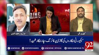 NewsAt5 - Current Political and Daily Life Issues - 14 February 2018 - 92NewsHDPlus