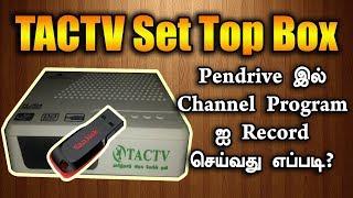 TACTV இல் TV Program ஐ Pendrive இல் Record செய்வது எப்படி!!