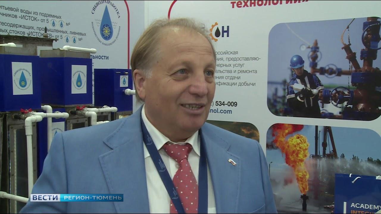 Около 3,5 тысяч экспертов собрал нефтегазовый форум в Тюмени