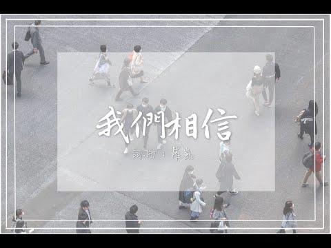 【我們相信】 2021獻給台灣的防疫歌曲,相信雨過就會是天晴。 - YouTube