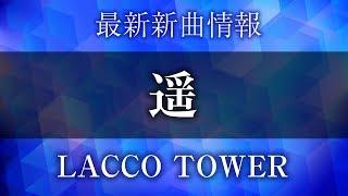 LACCO TOWER - 遥 [ ドラゴンボール超 ED ]