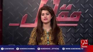 Muqabil 02-01-2017 - 92NewsHD