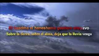 Geshem Sheyavo (Lyrics Español y Pronunciación Hebrea)