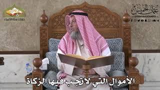 423 - الأموال التي لا تجب فيها الزكاة - عثمان الخميس