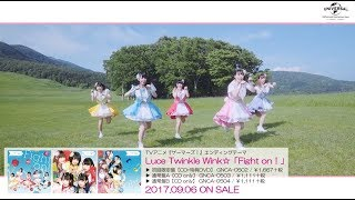 【Luce Twinkle Wink☆】TVアニメ『ゲーマーズ』EDテーマ「Fight on!」MV -short ver.- (第1弾)