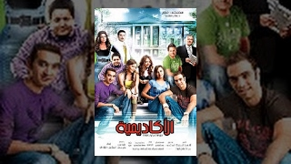 El Academeya Movie / فيلم الأكاديمية width=