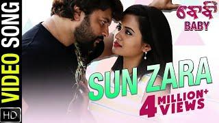 Sun Zara | Full Video Song | Baby Odia Movie | Anubhav Mohanty , Preeti , Poulomi , Jhilik width=