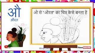 औ से औरत ( हिंदी स्वर ) Drawing l LearnByArt