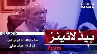 Samaa Headlines - 7PM - 5 January 2019