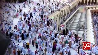 Flight Schedule for Hajj 2017 not prepared yet 01-07-2017 - 92NewsHDPlus