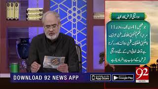 Quote | Hazrat Usman e Ghani (RA) | Subh E Noor | 4 Sep 2018 | 92NewsHD