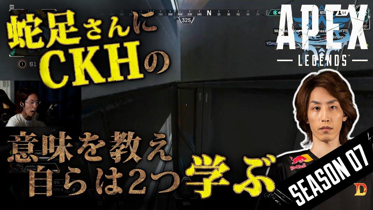 fps_shaka - 蛇足さんにCKHの意味を教え自らは2つ学ぶ