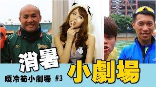【嘎冷筍小劇場】 第三集 (主演:蔡阿嘎+吉澤明步+張泰山+陳彥博)