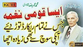 Super Hit Milli Nagma Pakistan    Ay Qauid e Azzam Tera Ahsan Hy     Umar RAZA Qadri width=