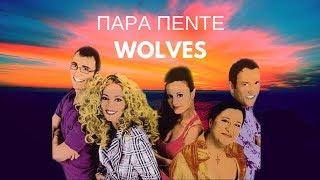 ΠΑΡΑ ΠΕΝΤΕ ~ WOLVES   (Selena Gomez , Marshello)