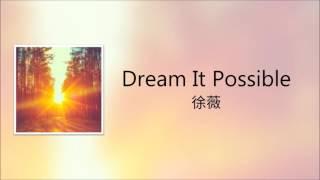 張靚穎/Delacey《Dream It Possible》徐薇 翻唱