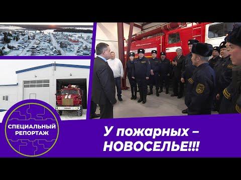Специальный репортаж: «У пожарных – новоселье».