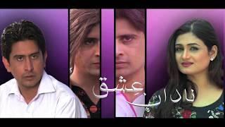 Nadan Ishq HD Trailer Top Pakistani movie 2016