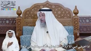 571 - إذا أمرني أبي ألا أرد السلام على شخص هل عليّ إثم؟ - عثمان الخميس