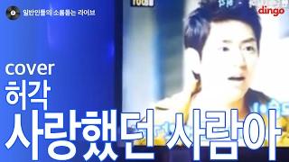 [일소라] 일반인이 노래방에서 부른 '사랑하는 사람아' (허각) cover