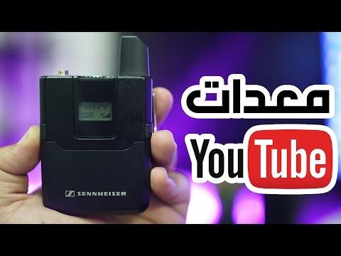 معدات يوتيوب #2 - مايكروفون  Sennheiser AVX