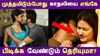 முத்தமிடும்போது காதலியை எங்கே பிடிக்க வேண்டும் ?   Tamil Relationships   Latest News width=