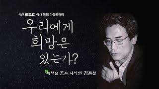 대구 MBC 창사특집 다큐멘터리, 우리에게 희망은 있는가 다시보기