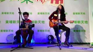 """聖誕黃埔音樂新勢力 25 Dec 2012 - Joey & Justin """"留住我吧"""""""