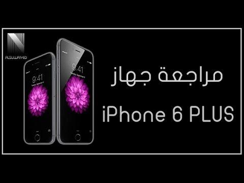 مراجعة جهاز iPhone 6 PLUS