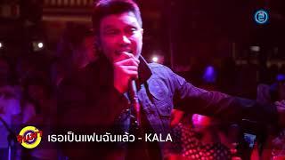 เธอเป็นแฟนฉันแล้ว - Num KALA (Live In RINMA Petchkasem)