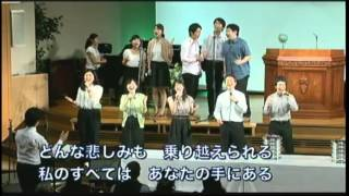 「My life is in your hands J PLUSバンド 2015年6月14日大和カルバリーチャペル第三礼拝特別賛美